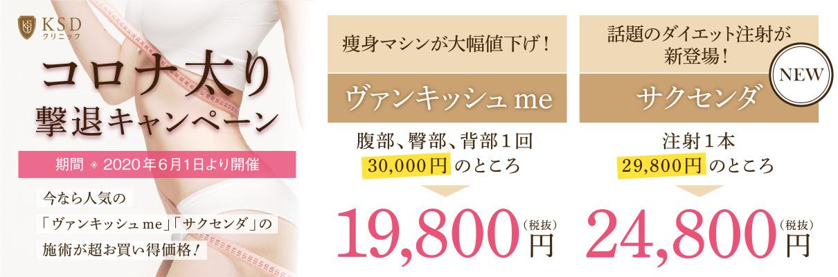 医療痩身 ヴァンキッシュmeキャンペーン02