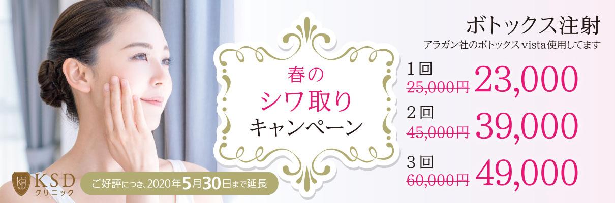 春のシワ取りキャンペーン ボトックス注射 最大¥11,000OFF