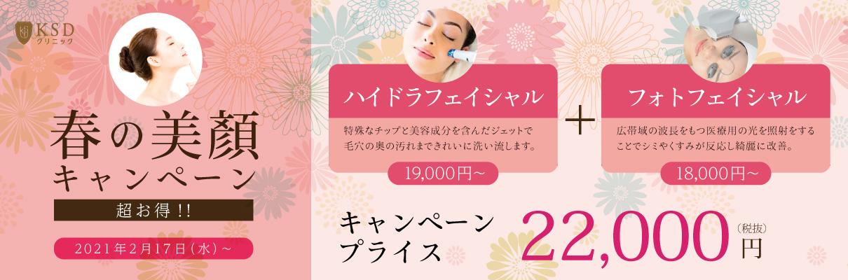 春の美顔キャンペーン