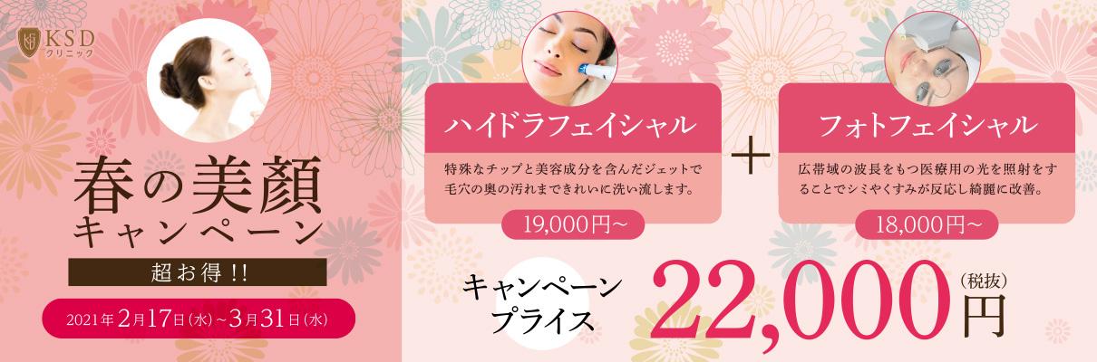 春の美顔キャンペーン(ハイドラフェイシャル+フォトフェイシャル)